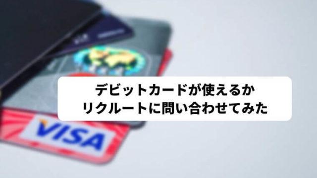 スタディサプリはデビットカードが使える?