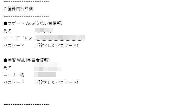 スタサプ入会メール