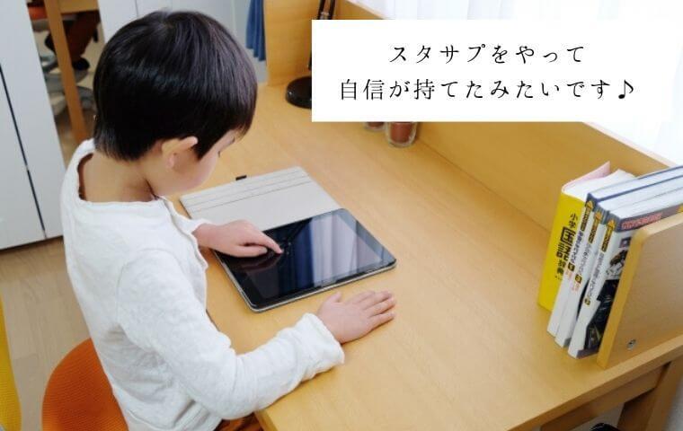 タブレット学習する子供