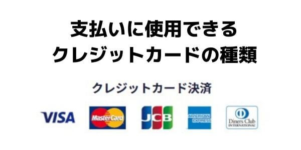 スタディサプリの支払いに使えるクレジットカード