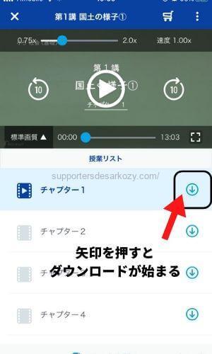 スタディサプリ動画のダウンロード方法